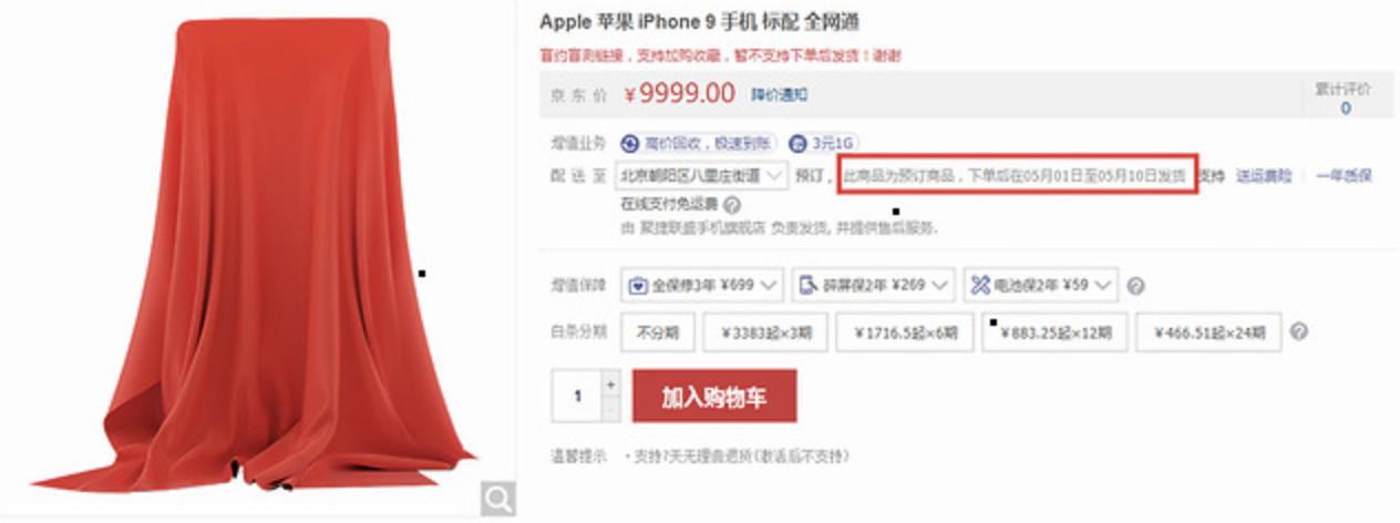 除蘋果官網、陸電商爆平價iPhone蹤跡!推測4月中亮相、5月1日發貨