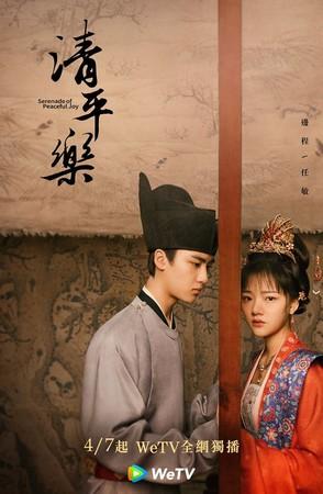 ▲▼《清平樂》原本叫《孤城閉》,小說描述北宋公主和太監的悲劇愛情。(圖/WeTV)