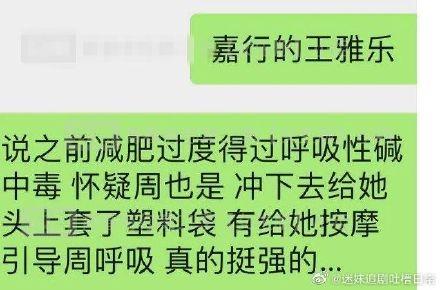 ▲《青春有你2》周梓倩爆遭淘汰哭到暈倒送醫。(圖/翻攝自微博)
