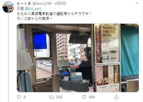 ▲▼長崎電車(圖/翻攝自Twitter/@kkm1259)