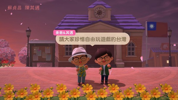 「台灣不禁撿樹枝遊戲!」蘇貞昌《森友會》人物照曝光…緊戴帽子:怕太亮