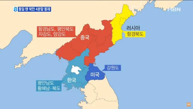 ▲▼北韓體制若崩潰,可能由美、中、俄、南韓或日本分割託管(圖/翻攝自MBN News)