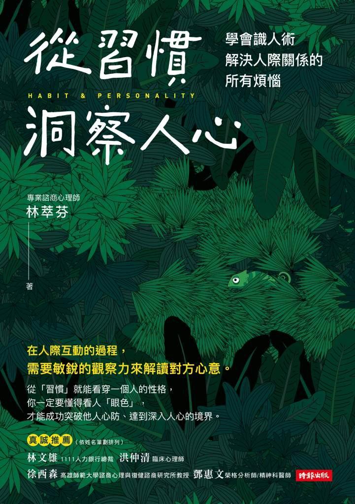 東京奧運,運動,心理,個性,人格特質,書摘,人際關係