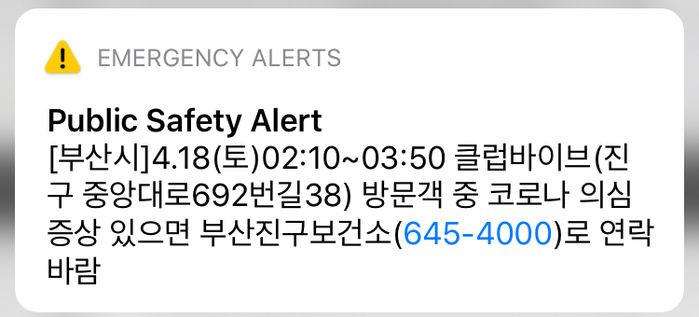 ▲▼南韓釜山為生當局發送災難文字訊息,提醒曾和確診者處同一空間的市民(圖/翻攝自韓網)