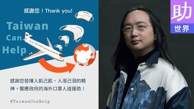 台灣捐口罩助世界  網翻出「唐鳳12天前推特發文」:效率太驚人!
