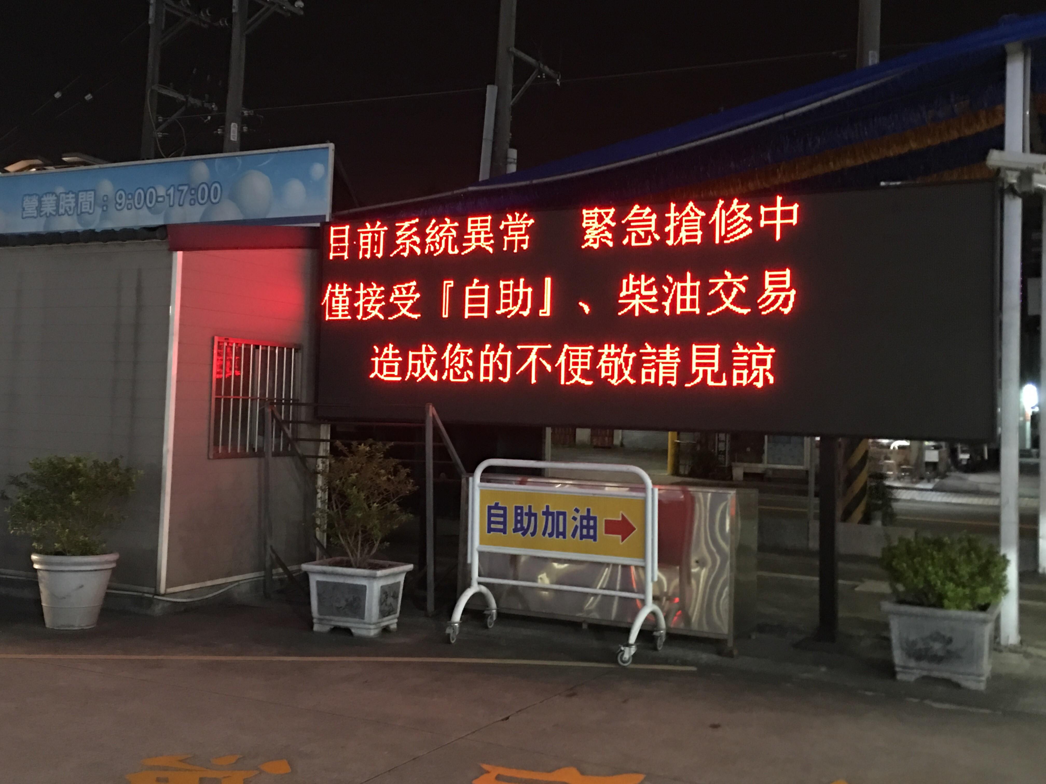 ▲▼台灣中油加油站系統異常,搶修中。(圖/記者姜國輝攝)