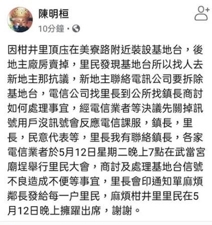 [新聞] 抗議基地台...3電信業「順應民意」 彰