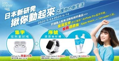 【廣編】日本新研發低卡運動飲料 搶攻今夏飲料市場