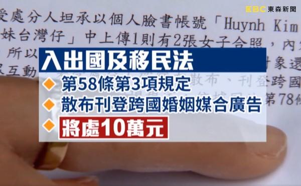 ▲▼越配臉書社團PO徵友訊息 認定廣告挨罰5萬元。(圖/東森新聞)