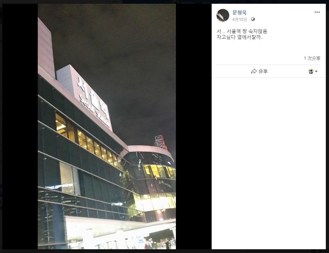 ▲▼文炯旭曾在臉書上傳首爾站照片做大頭貼。(圖/翻攝自個人臉書)
