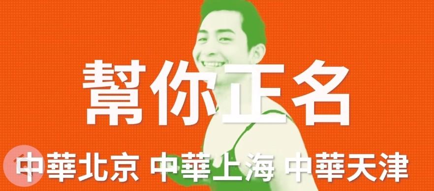 ▲▼曾博恩改編新作《TAIWAN》。(圖/翻攝自YouTube/帳號名稱STR Network)