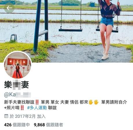 「樂×妻」換妻活動轉戰推特,跟隨者已近萬人。(翻攝推特)
