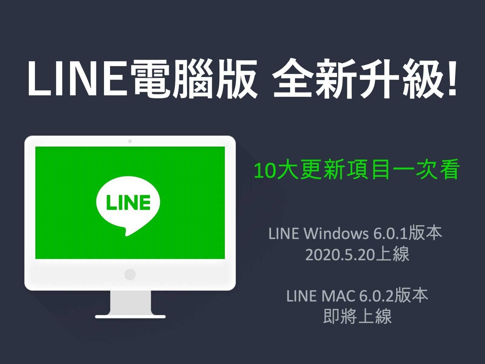 line 電腦 版 輸入 法