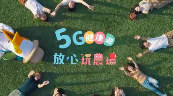 ▲▼台灣休閒農業發展協會今年推出「5G健康遊、放心玩農場」概念。(圖/翻攝自YouTube/Taiwan Farm玩台灣趣農遊)