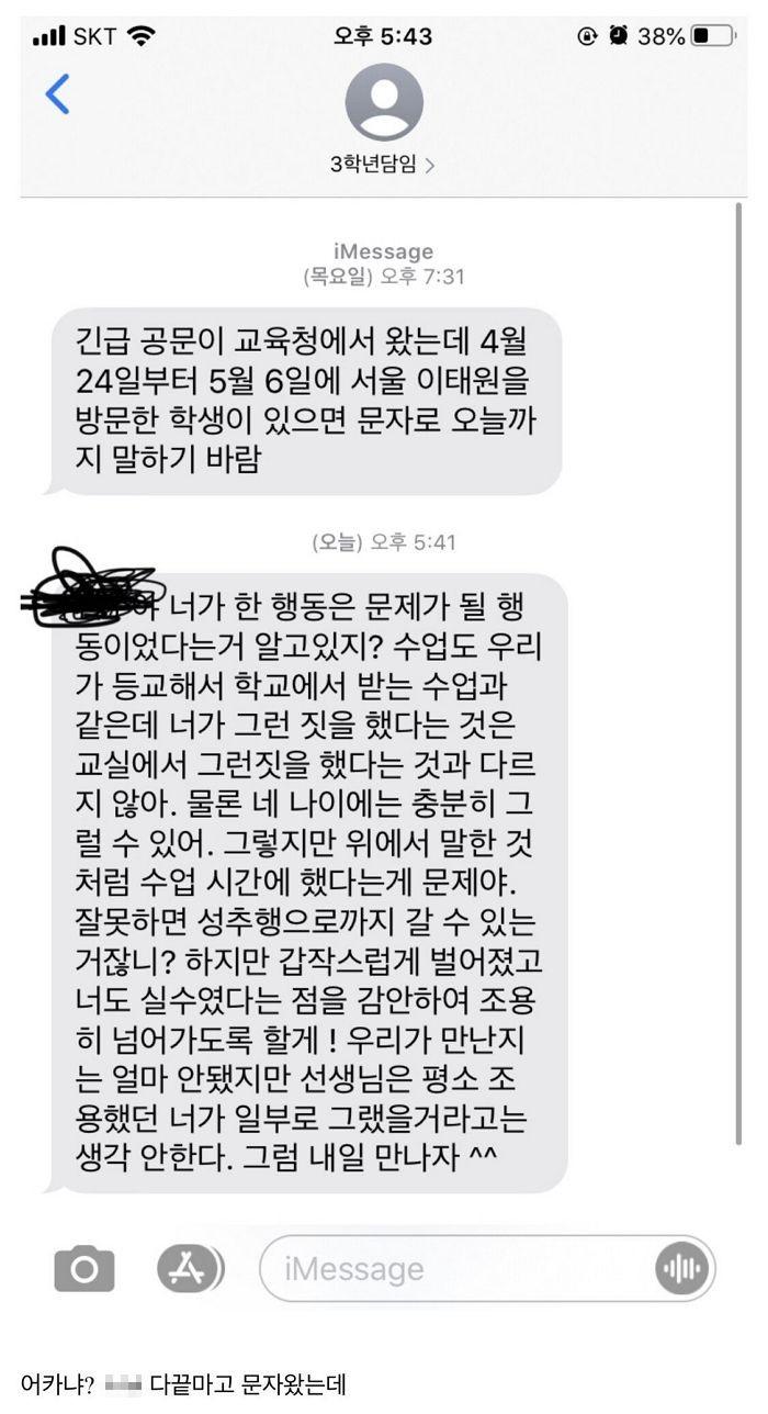 ▲▼南韓高三生遠距課程時「磨槍」,遭班導師傳簡訊告誡。(圖/翻攝自南韓網路論壇)