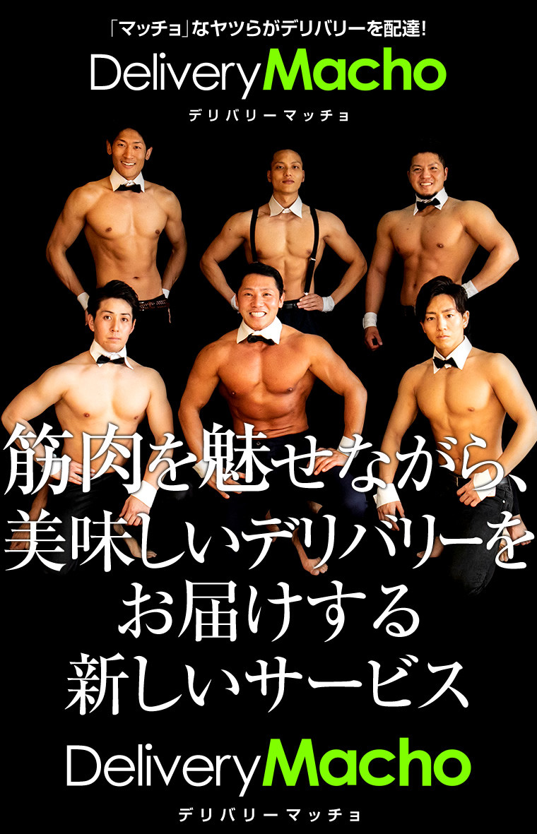 ▲▼日本名古屋猛男外送(圖/翻攝自delivery-nagoya.com)