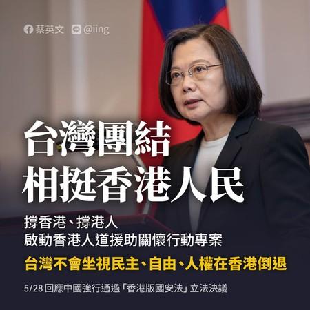 快訊/蔡英文回應「港版國安法」:不會坐視民主自由、人權在香港倒退