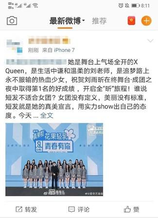 ▲《青春有你2》贊助商在投票截止前就公布劉雨昕第1名。(圖/翻攝自微博)