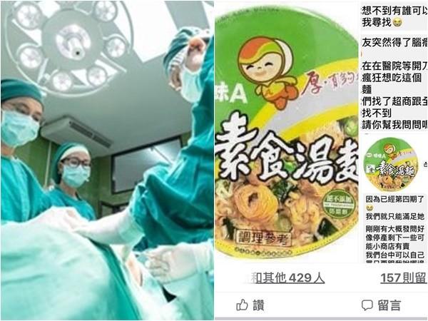 她癌症4期想吃「停產泡麵」…親友心死超無助 味丹董事長一句話讓網哭了
