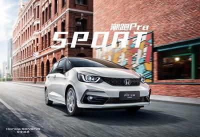 Honda全新第4代FIT 8月導入大陸市場 台灣最快得等到明年