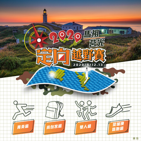 2020馬祖定向越野賽 9月「藍寶石」西莒島登場 | ETtoday運動