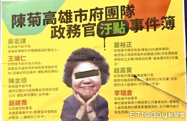國民黨公布「污點事件簿」:陳菊遭監院調查總數58件、市府貪瀆和偽造文書總109件