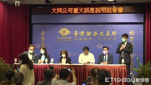 快訊/「9席董事」公司派全拿惹議 大同公司發最新聲明回應!
