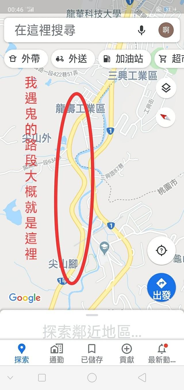 ▲▼網友經過桃園萬壽路,遇到靈異狀況。(圖/翻攝自Facebook/靈異公社)