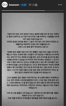 [新聞] 禹智潤:那位朋友想要我早點離開!