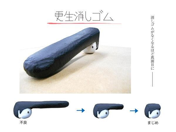 大檸檬用圖(圖/日本創意文具大賽「更生人橡皮擦」)