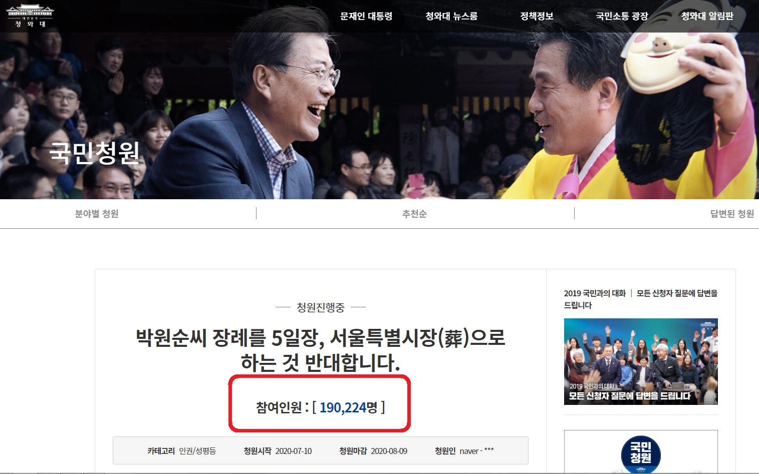 ▲▼南韓網友發起連署,反對首爾市廳高規格舉辦朴元淳喪禮。(圖/翻攝自青瓦台官網)