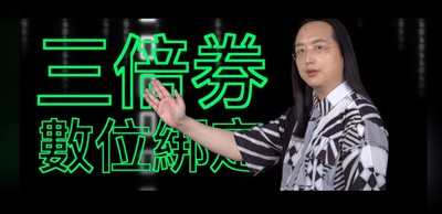 快訊/三倍券申購突破1197萬人次 數位綁定隨時可換「可以猶豫三千次!」