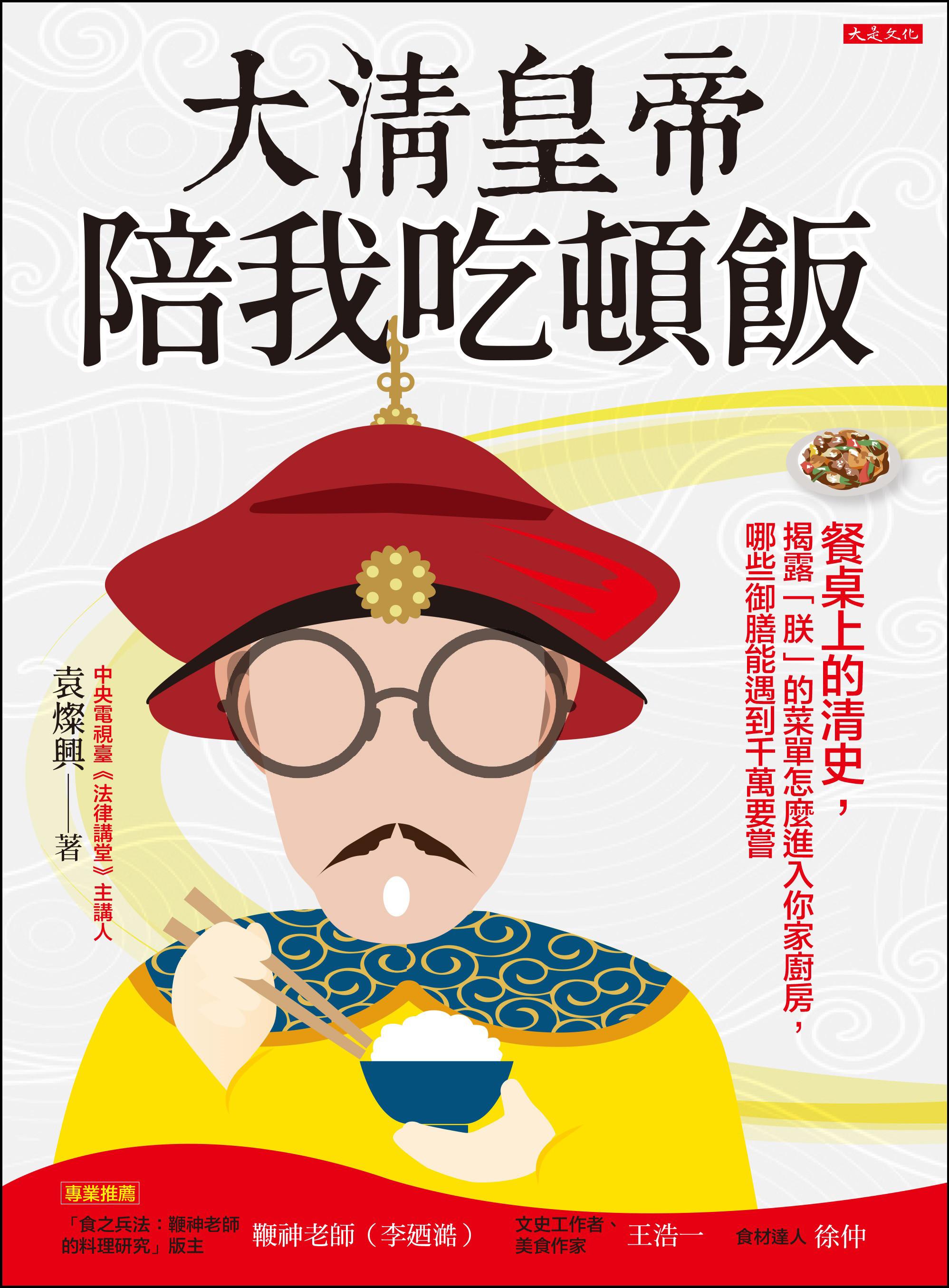 ▲▼大清皇帝陪我吃頓飯封面(圖/大是文化提供)