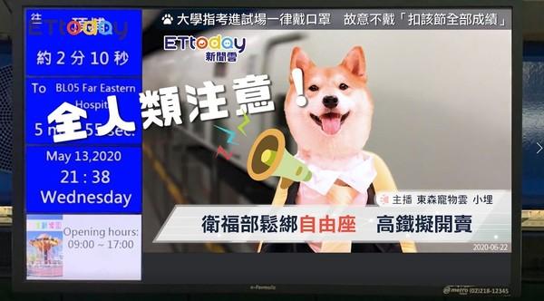 台灣最大汪星人新聞台上線啦 Q萌主播「攻佔北捷全線」...抬頭等車新時尚!