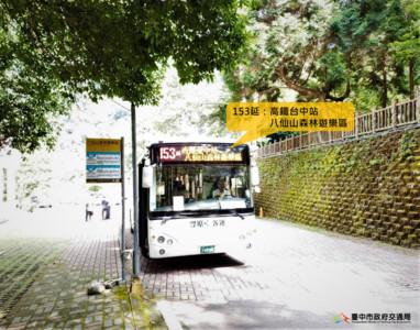 台中高鐵站公車直達「八仙山」延至明年2/28!2小時車程票價才10元