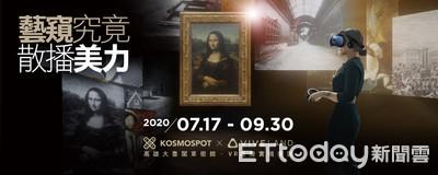 宏達電VIVE Arts前進高雄 首度展出《蒙娜麗莎:越界視野》