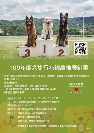 ▲▼台北市動保處開辦「犬隻行為訓練課程」,民眾可免費報名。(圖/台北市動物保護處提供)