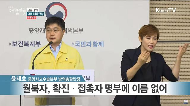 ▲▼南韓防疫當局說明,脫北者金某並未歸類在確診名單中。(圖/翻攝自Youtube@KTV국민방송)