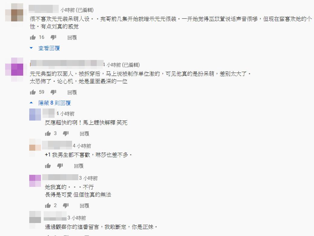 ▲▼元元被爆裝笨雙面人。(圖/翻攝自YouTube/我愛小明星大跟班)
