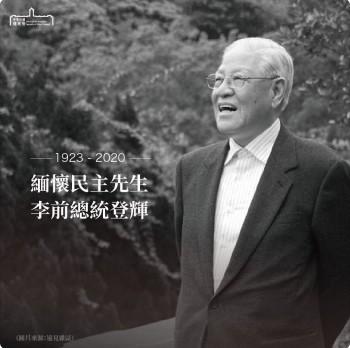 白宮發聲明:李登輝是台灣民主「耀眼典範」
