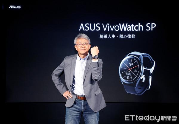 搶攻健康照護商機 華碩發表ASUS VivoWatch SP、智慧醫療解