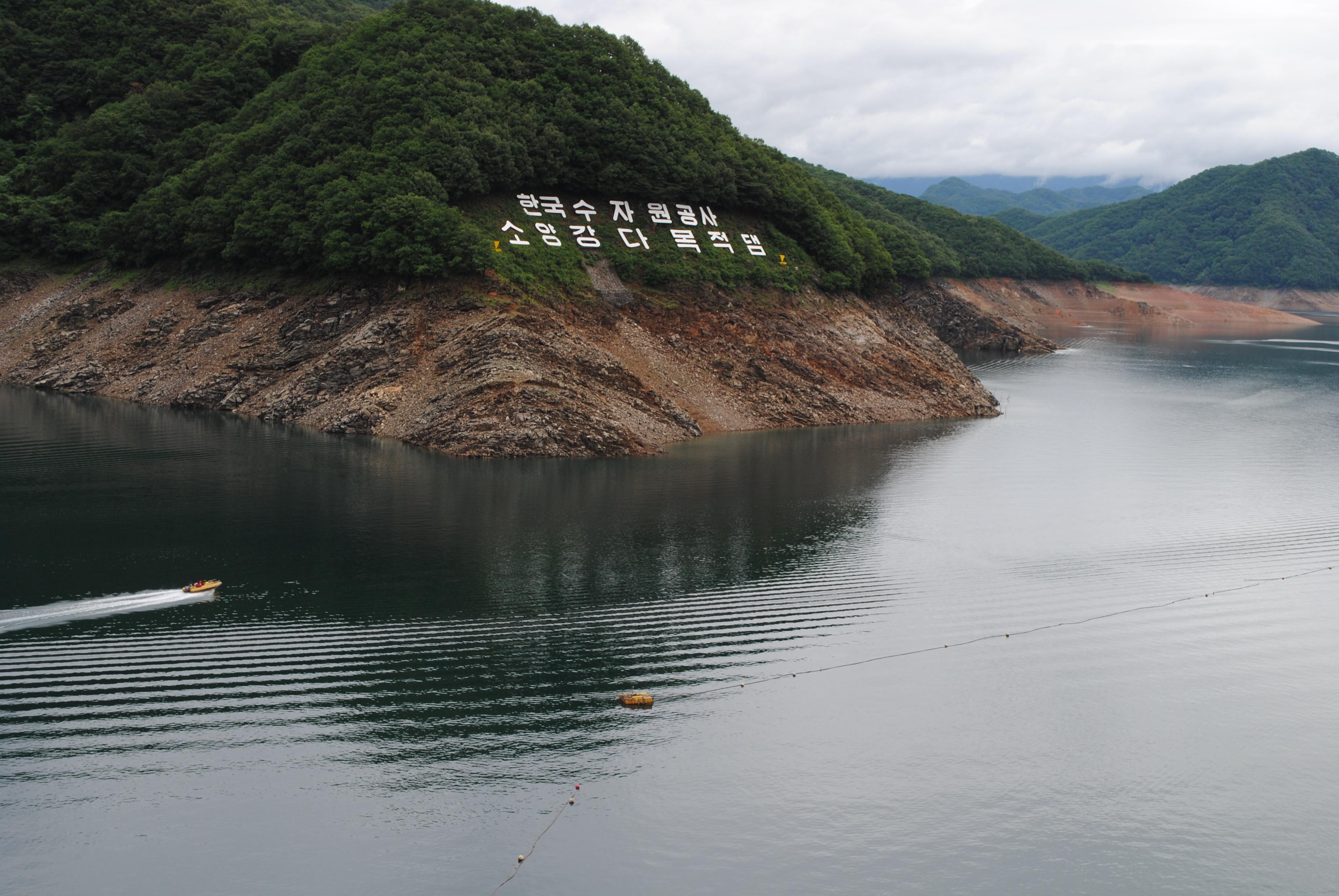 ▲▼南韓用來調節漢江水位的「昭陽江水壩」。(圖/翻攝自維基百科)