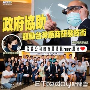 經濟部帶隊秀自主產業鏈 佐臻AR智慧眼鏡蘇貞昌也按讚