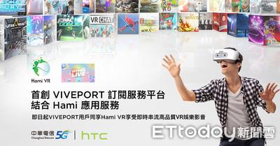 打造5G新娛樂!中華電信攜手宏達電 首創VIVEPORT整合Hami應用服務