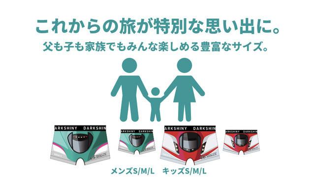 ▲▼JR火車親子內褲(圖/翻攝自makuake.com)