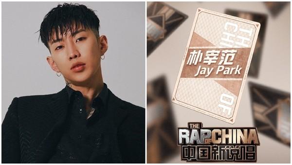 《中國新說唱》官宣加入「南韓嘻哈天王」朴宰範! 網掀2大擔憂:公平嗎