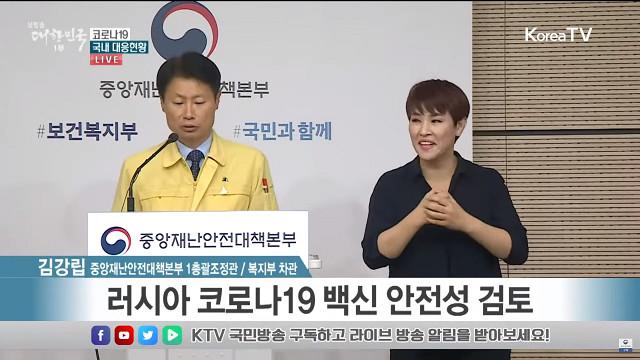 ▲▼南韓防疫當局表示,將確認俄羅斯疫苗是否安全,才會引進國內。(圖/翻攝自Youtube@KTV국민방송)