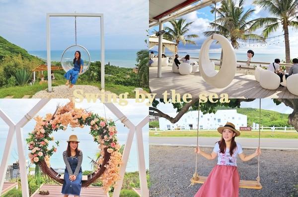 秒飛海島!特整全台五座夢幻海景鞦韆 花朵鞦韆+漸層藍海超忘憂