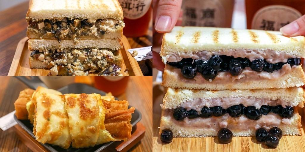 滿滿邪惡芋泥、Q彈珍珠炸出!台北新開復古早餐店 還有獵奇皮蛋豆腐吐司