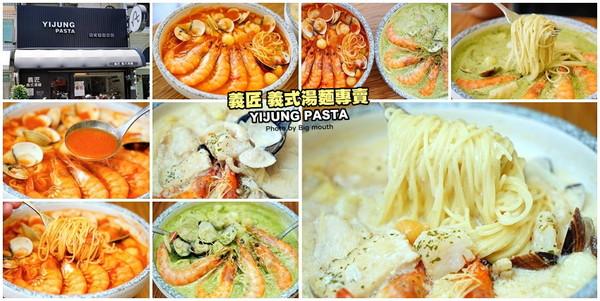 桃園銷魂義大利湯麵!番茄紅醬湯裝滿碗 每口吃得到蝦子+蛤蜊